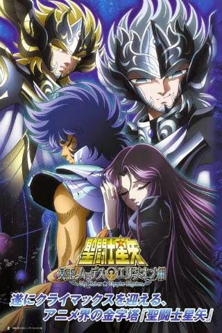 Los Caballeros del Zodiaco: La Saga De Hades [2002] [DVDR NTSC] [Latino]